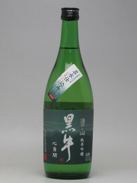 名手酒造店 黒牛 純米吟醸 碧山(へきざん)720ml【日本酒】【純米吟醸酒】【和歌山県】
