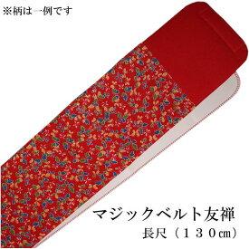 マジックベルト友禅 広幅 長尺サイズ:巾約14cm 長さ約130cm素材:表ベルトの色:赤柄:当店お任せ