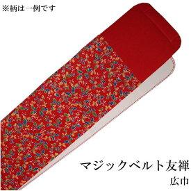 マジックベルト友禅 広幅サイズ:巾約14cm 長さ約110cm素材:表ベルトの色:赤柄:当店お任せ