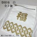祭財布(白/福・白/祭・白/命)サイズ:縦18cm×横14.5cm素材:綿100%