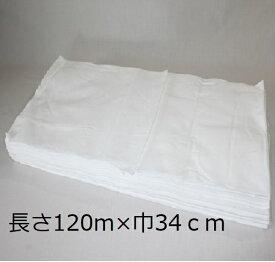 さらし 120m(晒 サラシ さらし生地 マスク生地)日本製サイズ:巾 34cm × 長さ 約120m素材:木綿 綿100%色:白