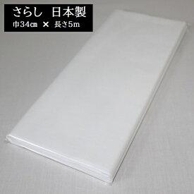 さらし(晒 サラシ さらし生地 マスク生地)半反売りサイズ:巾34cm × 長さ5m素材:木綿 綿100% 日本製色:白1点のみメール便OK