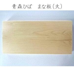青森ひば まな板(大)サイズ:約45cm×21cm/厚さ 約3cm青森ひばを知り尽くした職人が、一枚板から全て手作りで丁寧に仕上げている、とても贅沢な一品です。その為、木目などそれぞれ表情