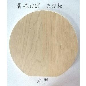 丸型青森ひばまな板(つがる)一枚板約30cm×28.5cm/厚さ 約3cm青森ヒバを知り尽くした職人が、一枚板から全て手作りで丁寧に仕上げている、とても贅沢な一品です。その為、木目、円形部分