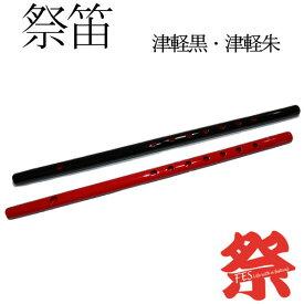 祭り笛 津軽 朱 or 黒サイズ:長さ約38cm 直径約1.6cm天然の竹を使用し、漆塗りで職人が手作りで作成している為、それぞれ形が違うオンリーワンの商品です。