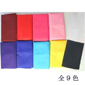 おこし 全9色サイズ:丈95cm 裾周135cm色:エンジ 赤 Sピンク ピンク 紫 紺 青 黄 黒素材:ポリエステル100%・腰布:綿100%