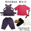 こども用お祭り衣装6点セット 紺鯉口シャツ(全12種):JS(身長目安90〜100cm)/JM(身長目安100〜115cm)腹掛/ゴム…