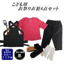 こども用お祭り衣装6点セット 黒鯉口シャツ(全12種):JS(身長目安90〜100cm)/JM(身長目安100〜115cm)腹掛/ゴム…