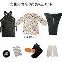 女性用お祭り衣装6点セット 黒鯉口シャツS〜L(全4種)腹掛/股引(黒)S、M、L、LL地下足袋 黒 23.5cm〜28cm地下足…