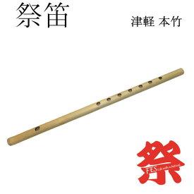 祭り笛 津軽 本竹サイズ:長さ約38cm 直径約1.6cm天然の竹を使用し、職人が手作りで作成している為、それぞれ形が違います。