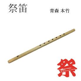 祭り笛 青森 本竹サイズ:長さ約45cm 直径約1.7cm天然の竹を使用し、職人が手作りで作成している為、それぞれ形が違います。