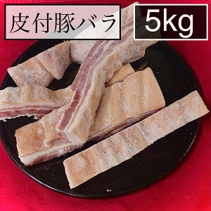 皮付き豚バラ肉 豚肉 豚皮付バラカット 5kg (送料別)) ぶた グルメ お買い得