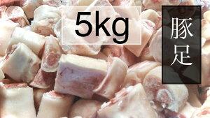 豚足 1/6カット豚足 豚ボイル足 5kg (送料別)