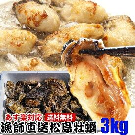 あす楽対応!牡蠣 3kg(約33粒)送料無料!宮城県産 殻付き 牡蠣 殻付き 牡蛎 無選別牡蠣 牡蠣 殻付 カキ 加熱用 一年子 松島牡蠣屋 お花見にGWBBQに父の日母の日バーベキューに