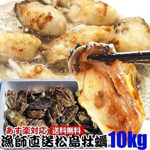 あす楽対応!牡蠣 10kg(約110粒)送料無料!宮城県産 殻付き 牡蠣 殻付き 無選別牡蠣 牡蠣 殻付 カキ 加熱用 一年子 松島牡蠣屋 お花見にGWBBQに父の日母の日バーベキューに