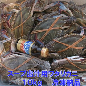 値下げ中!宮城県産 冷凍 B級品 ワタリガニ 10kg 渡り蟹 オスメス サイズ混み