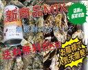 あす楽対応!チルド便送料無料 MIX8kg 日本三景松島産 殻付き牡蠣 殻付き 無選別4kg+SSサイズ4kg 牡蠣 殻付 加熱調理用