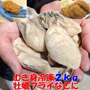 【新商品】あす楽対応 冷凍 牡蠣むき身!2kg(約80粒)牡蠣フライなどに 牡蠣 剥き身 むき身 牡蛎フライ 牡蠣鍋 アヒージョ
