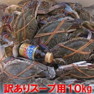 【新商品】訳ありワタリガニ10kg入 冷凍品 渡り蟹ラーメンにも使われてます 出汁用に 渡り蟹 ガザミ 梭子蟹 送料無料 宮城県産 スープ用に 蟹出汁ラーメンに