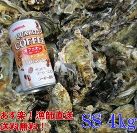 あす楽対応!牡蠣 SS4kg(約90粒)送料無料!宮城県産 殻付き 牡蠣 殻付き 無選別牡蠣 牡蠣 殻付 カキ 加熱用 一年子 松島牡蠣屋 お花見にGWBBQに父の日母の日バーベキューに