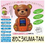 おりこうKUMA-TAN昔話や歌などの読み聞かせ知育玩具送料無料【smtb-TK】