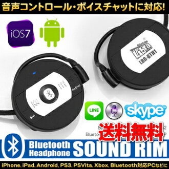 Bluetooth headphone sound rim LBR-BTH1 _P25Apr15