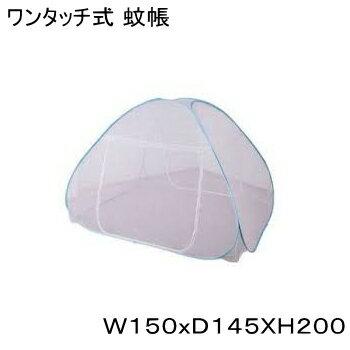 ワンタッチ式 蚊帳 小 VS-R040 横幅約150cm 送料無料