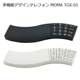 送料無料 多機能デザインテレフォン MOMA TGX-01 全4色