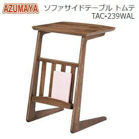 送料無料 東谷 Tomte ソファ サイドテーブル TAC-239WAL トムテ 天然木