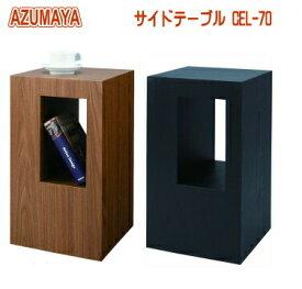 送料無料 東谷 CELL セル サイドテーブル CEL-70 ウォルナット ブラック 2色