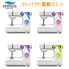 送料無料 ベルソス コンパクト 電動ミシン VS-H002 全4色 VERSOS