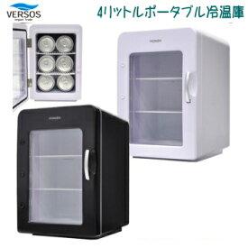 送料無料 冷温庫 ベルソス 4リットル冷温庫 VS-416 ホワイト ブラック 全2色 ポータブル冷温庫 VERSOS