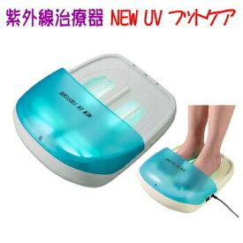 送料無料 ご家庭で手軽に使える!家庭用紫外線治療器 NEW UV フットケア