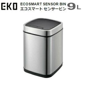 ゴミ箱 ダストボックス EKO エコスマート センサービン 9L EK9288MT-9L シルバー ECOSMART SENSOR BIN 送料無料