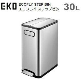ゴミ箱 ダストボックス EKO エコフライ ステップビン 30L EK9377MT-30L シルバー ECOFLY STEP BIN 送料無料