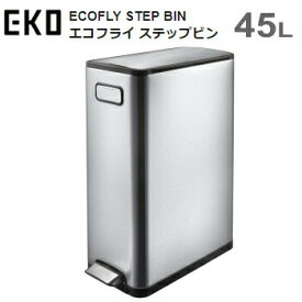 ゴミ箱 ダストボックス EKO エコフライ ステップビン 45L EK9377MT-45L シルバー ECOFLY STEP BIN 送料無料
