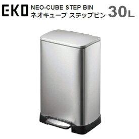 ゴミ箱 ダストボックス EKO ネオキューブ ステップピン 30L EK9298MT-30L シルバー NEO-CUBE STEP BIN 送料無料