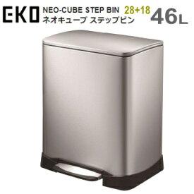 メーカー直送 ゴミ箱 ダストボックス EKO ネオキューブ ステップピン 28L+18L EK9298MT-28L+18L シルバー NEO-CUBE STEP BIN 送料無料