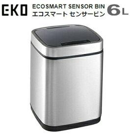 ゴミ箱 ダストボックス EKO エコスマート センサービン 6L EK9288MT-6L シルバー ECOSMART SENSOR BIN 送料無料