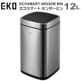 ゴミ箱 ダストボックス EKO エコスマート センサービン 12L EK9288MT-12L シルバー ECOSMART SENSOR BIN 送料無料