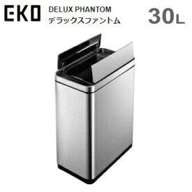 ゴミ箱 ダストボックス EKO デラックスファントム センサービン 30L EK9287MT-30L シルバー DELUX PHANTOM 送料無料