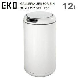 ゴミ箱 ダストボックス EKO ガレリアセンサービン 12L EK9255P-12L-WH ホワイト GALLERIA SENSOR BIN 送料無料