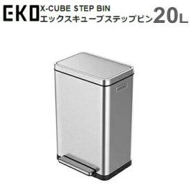 ゴミ箱 ダストボックス EKO エックスキューブ ステップビン 20L EK9368MT-20L シルバー X-CUBE STEP BIN 送料無料