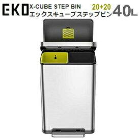 ゴミ箱 ダストボックス EKO エックスキューブ ステップビン 20L+20L EK9368MT-20L+20L シルバー X-CUBE STEP BIN 送料無料