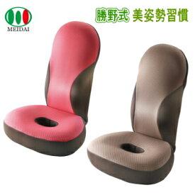 送料無料 骨盤姿勢ケア座椅子 骨盤ケア・美姿勢サポートに!メイダイ 勝野式 美姿勢習慣 全2色 座椅子