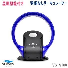 ベルソス 温風機能付き 羽根なしサーキュレーター VS-S100 ブルー VERSOS 送料無料