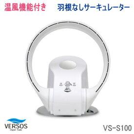 ベルソス 温風機能付き 羽根なしサーキュレーター VS-S100 ホワイト VERSOS 送料無料
