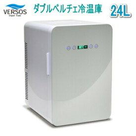 ベルソス 24L ダブルペルチェ冷温庫 ホワイト VS-440 VERSOS 送料無料