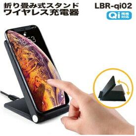 Libra 折り畳み式スタンドワイヤレス充電器 LBR-qi02 送料無料