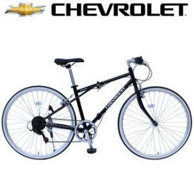【24時間限定最大2500円OFFクーポン配布中!12/10限定】メーカー直送 CHEVROLET 700Cクロスバイク 外装6段ギア FD-CRB700C6SG MG-CV7006G ブラック 送料無料